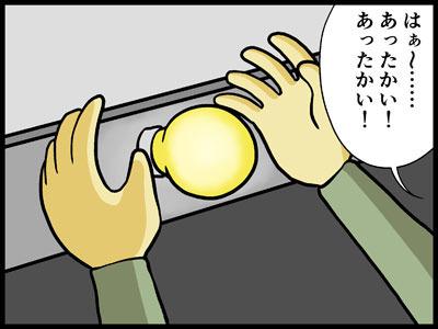 電球がLEDに勝てる数少ないポイントです!?
