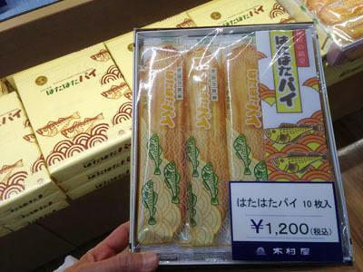 ちなみに秋田ではパイもハタハタ。しょっつる(ハタハタの魚醤)で味付けされております。うまいぞ。