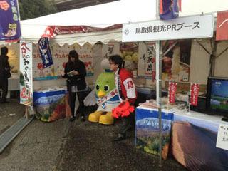 鳥取県の観光PRブースには、ゆるキャラ(トリピー)も。