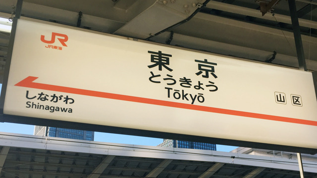 東京駅をじっくり観光してみた