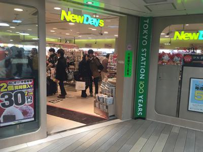 なんだかお洒落な雰囲気の「NewDays」。赤を基調としたいつもの店舗とはちょっと様子が違う