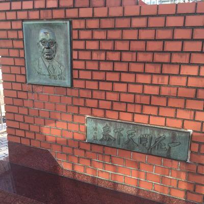 背後には新幹線の開通記念碑もある。銅板のレリーフは東海道新幹線開通に尽力した十河信二氏