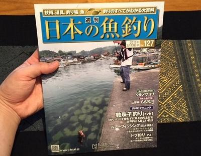 いろいろな釣りのハウツーを紹介する雑誌「週刊日本の魚釣り」
