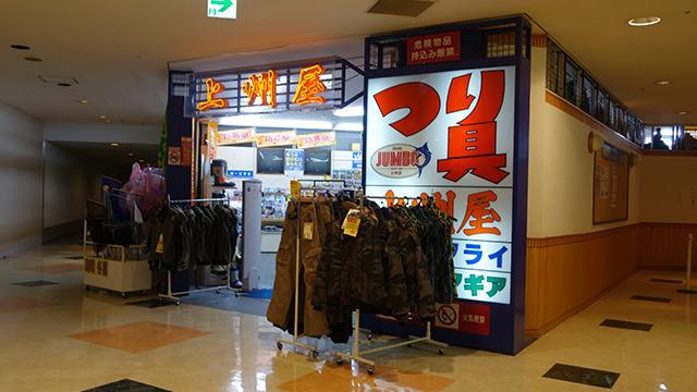 歌舞伎町のど真ん中に釣具店あるんですね。