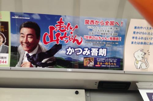 大阪駅到着。google mapで出たルートに従ってバスに乗った。広告のローカルネタにしびれる