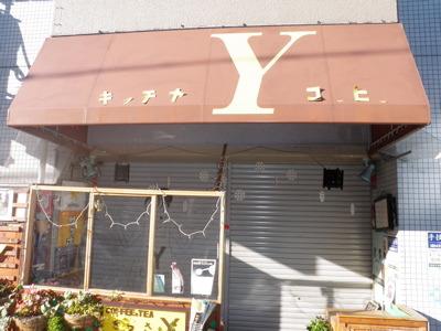 2009年に斎藤さんが行くも休業日だったという伝説の店