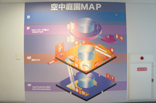「空中庭園MAP」には人のイラストが配置されていたのだが…