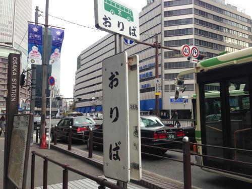 バスで大阪駅まで戻った。「おりば」かっこいい