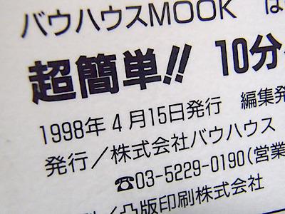 1998年発行。まだ20世紀。