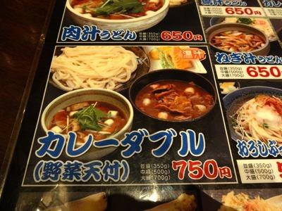 カレーダブル……。天ぷら付き!