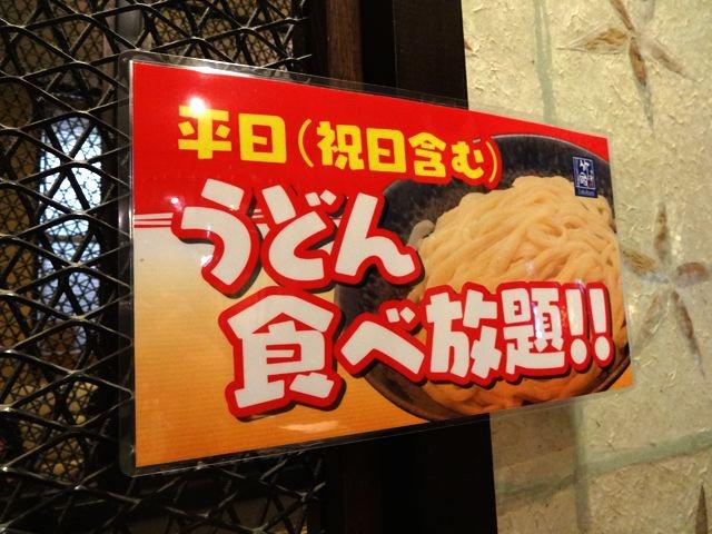 うどん食べ放題!!