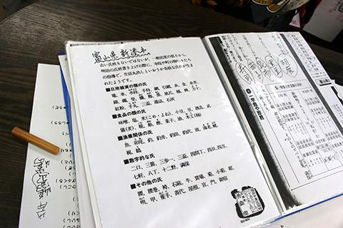 そう言うなり開かれる「新湊市の珍名情報」ファイル。