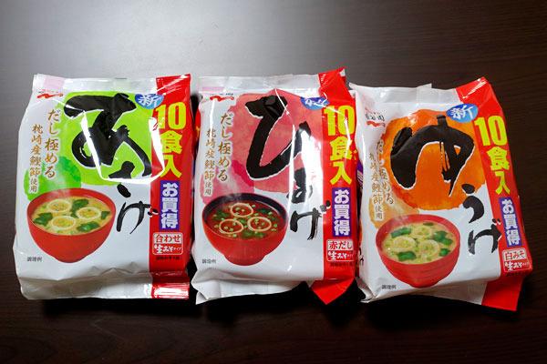 インスタント味噌汁界の御三家!
