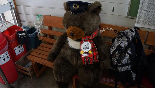 本社のある阿仁合駅の待合室にいた宣伝隊長の「じゅうべえ」くん。