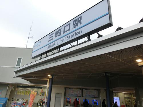 京急久里浜線の終着駅「三崎口」へ