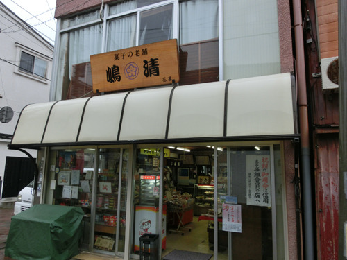 菓子の老舗、創業1853(嘉永5)年は162年前! 「嶋清」