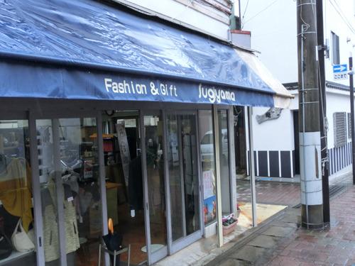 第3の証言「Sugiyama(杉山洋品店)」さん。レディースファッションのお店
