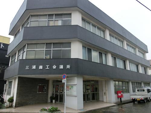 マグロード目の前、三浦商工会議所