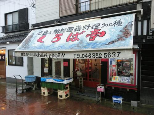 三崎の超・超有名店、創業1970(昭和45)年「くろば亭」