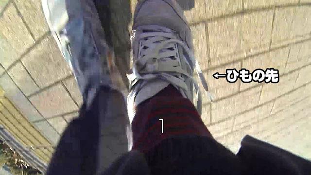 歩いてると靴ひもは緩んでいく。すごく緩んだ状態で、足を振り下ろすと…