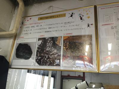 店内には隕石にまつわる薀蓄も満載