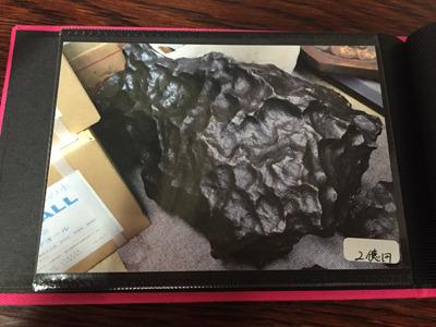 こちらは2億円のギベオン隕石