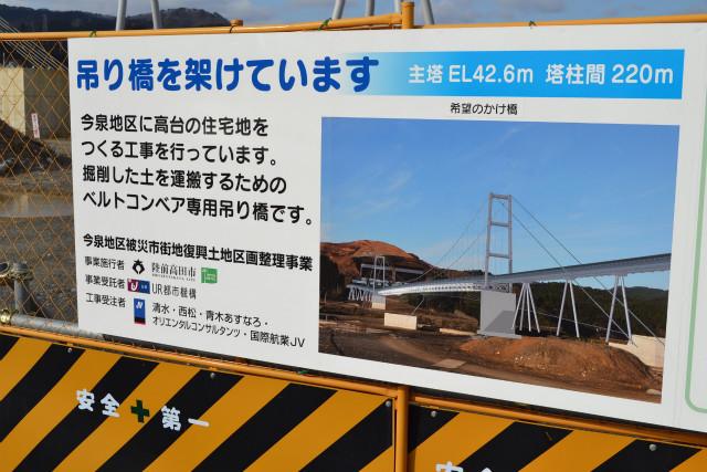 橋といっても、交通用の橋ではなく、土砂を運ぶためだけの吊り橋だ