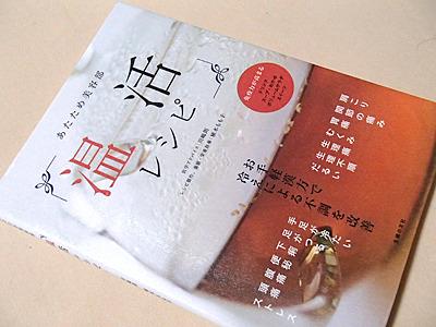 あたためると美容にいいらしい。体温高めで冬でも少し運動すると汗をかく私が読んでいた本ではありません。妻です。