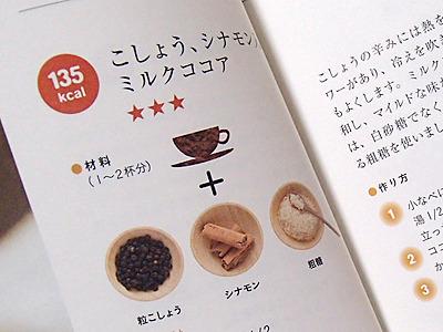 本にも胡椒やシナモンを入れるレシピが出ていました。これは多分うまいだろう。