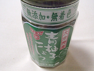 最近は色々な物に使われます。柚子胡椒。