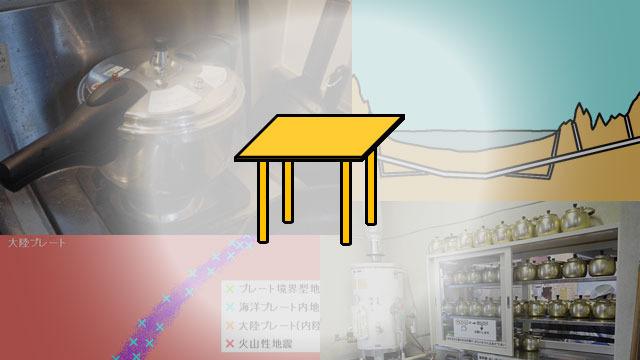 机上の空論(イメージ)