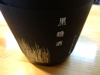 「黒糖酒(さとうきびのお酒)」(土佐の菊水酒造)