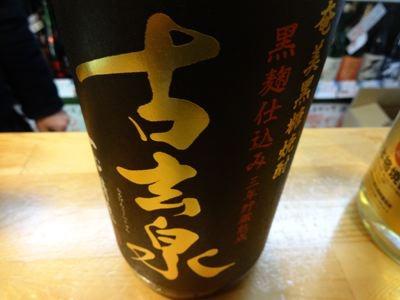 「古玄泉 ふるげんごーいじゅん」(奄美酒類)