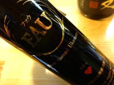 黒糖焼酎 「FAU ファウ」(奄美大島開運酒造)