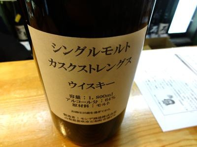 「カスクストレングスウイスキー」(モンデ酒造)