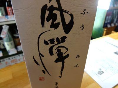 「栗黄金芋焼酎 風憚」(吹上酒造)