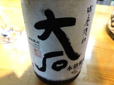 米焼酎「大石」(大石酒蔵造)
