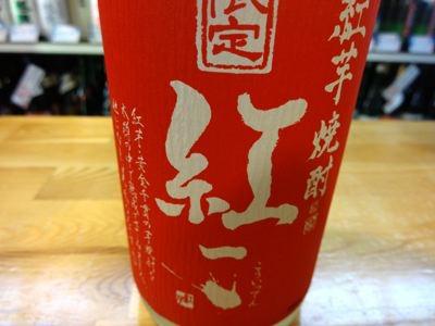 芋焼酎「紅一点」(老松酒造)