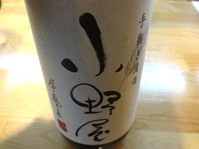 麦焼酎 「小野屋」(小野酒造)
