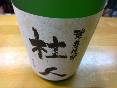 球磨焼酎 「杜人(そまびと)」(大石酒造場)