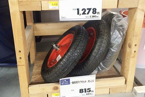 手押し車(ネコ車)のタイヤが売られてた。これだ!!