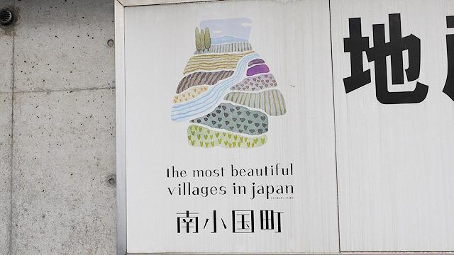 熊本県の南小国町にそれはあります!