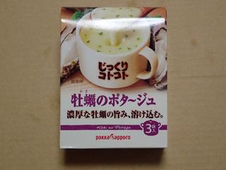 昨日のスープを今日も飲む、とか。