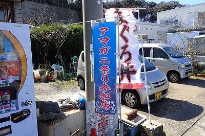 のぼりに「アマガニ」の文字が!!