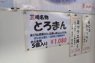 今度城ヶ島に行ったらアマガニやウツボ以外の魚介も食べたいな。これとか絶対美味いだろう…。