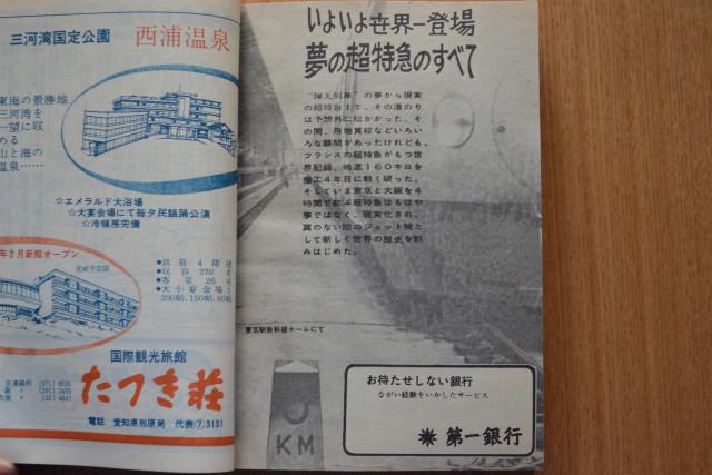 写真ページはもちろん新幹線特集「世界一」の世の字がきになる