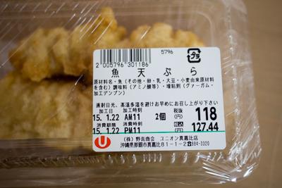 スーパーのお総菜コーナーで魚天ぷらとイカ天ぷらを買ったのに魚天ぷら2個に。 値段は一緒なのでよいがスーパーでも見分けがついてないのではないか。