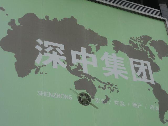 「中」の字の右上あたりにあるのが日本だろう。