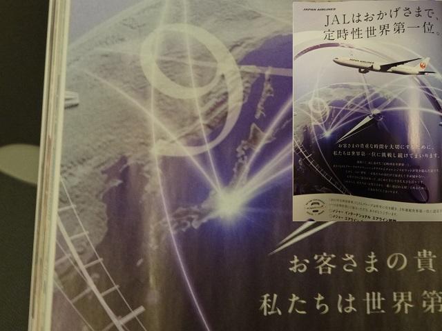 なんと日本でも淡路島がない問題が発生しているのだ