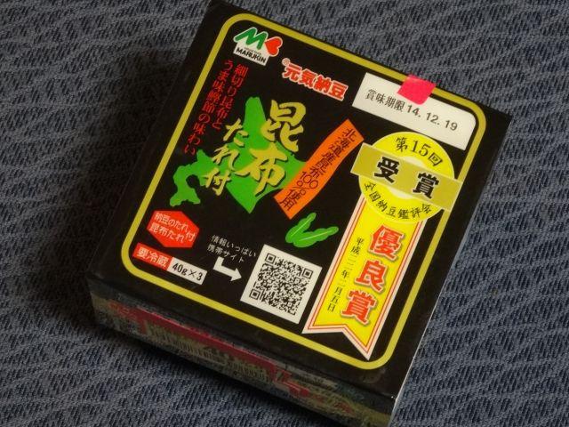 北海道の昆布といえば、本土以外に利尻昆布もあるんじゃないのか?